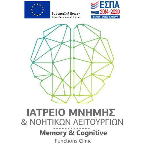 Ιατρείο Μνήμης & Νοητικών Λειτουργιών | Γ.Ν.Θ. Παπαγεωργίου