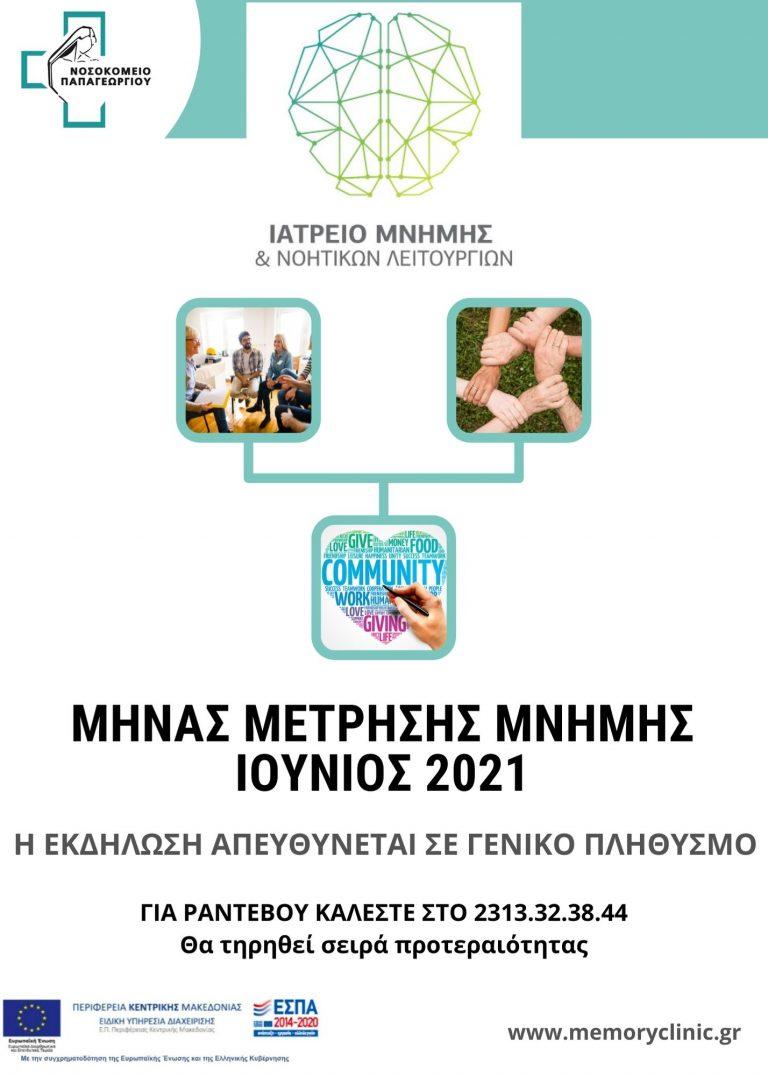 Αφίσα - Μήνας μέτρησης Μνήμης Ιούνιος 2021